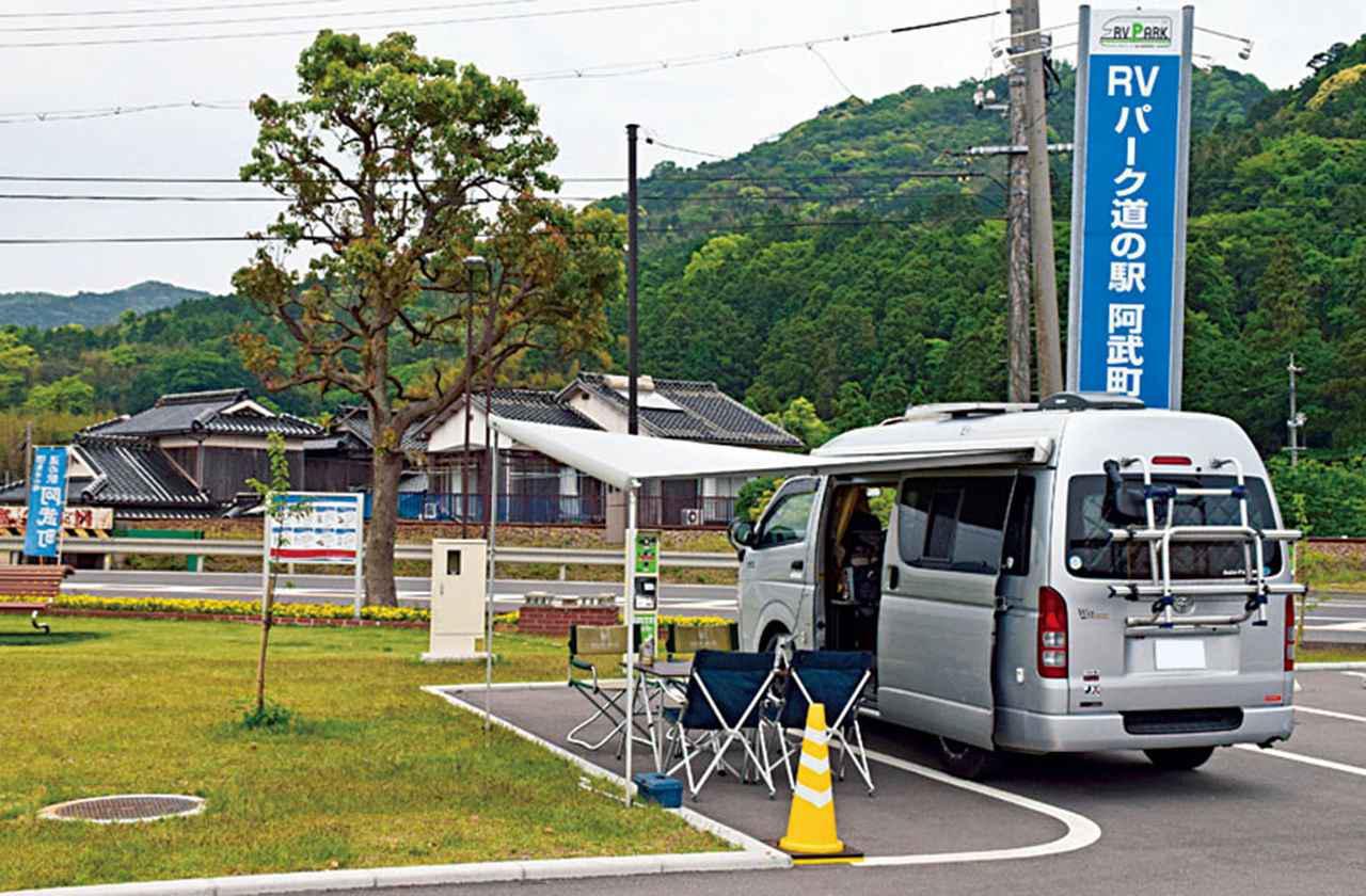 画像: 山口県の道の駅阿武町の駐車場の一画に設けられた、電源付きのRVパーク。