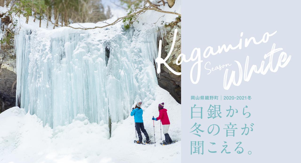 画像: 健康のまち岡山県鏡野町 観光&定住総合サイト「かがみの旅とくらし」