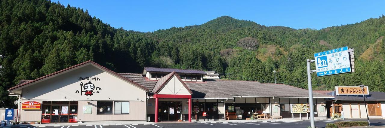 画像: 道の駅みかわ【公式】愛媛県久万高原町美川