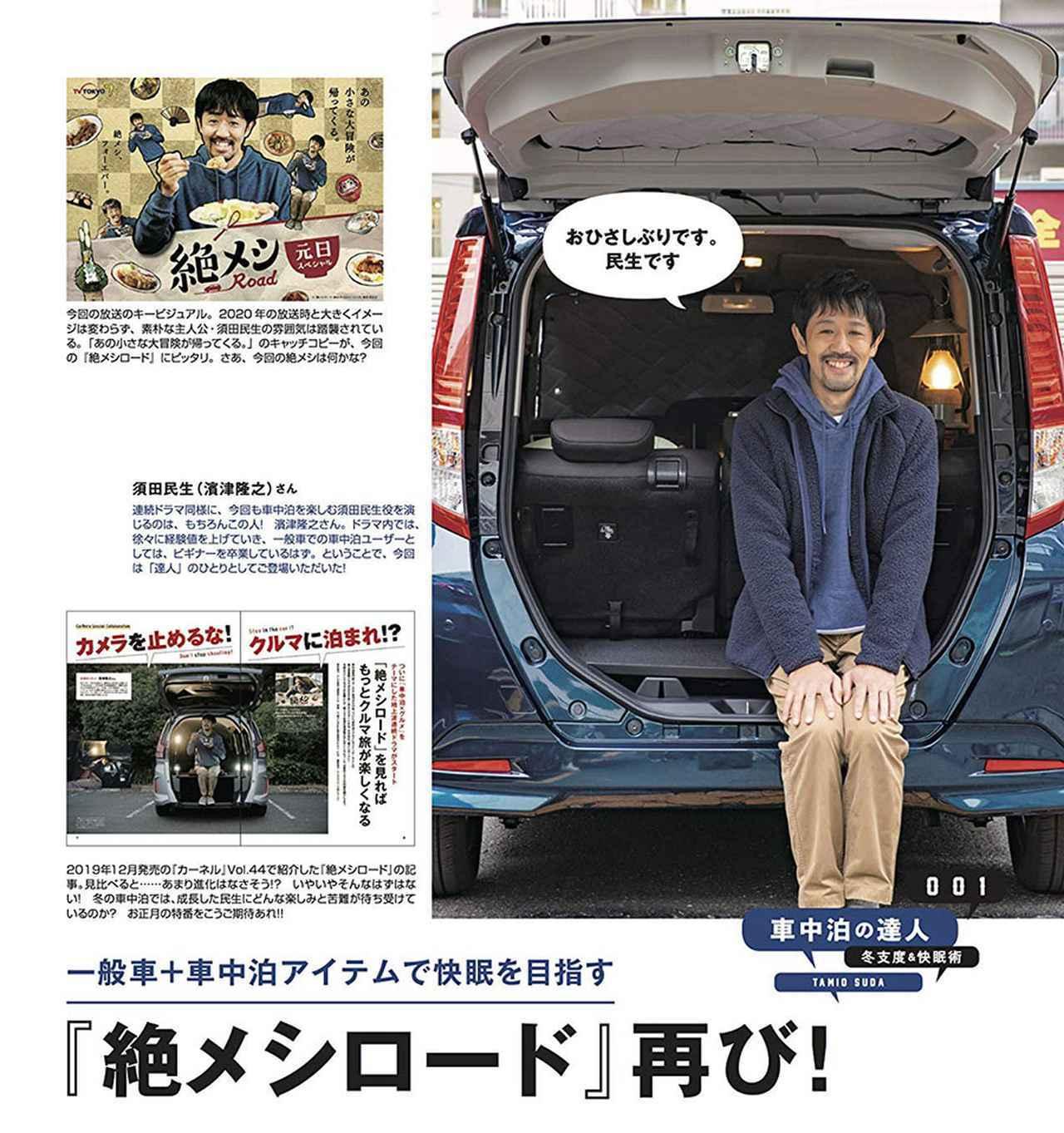 画像6: 総力特集は「車中泊の達人 冬支度&快眠術」