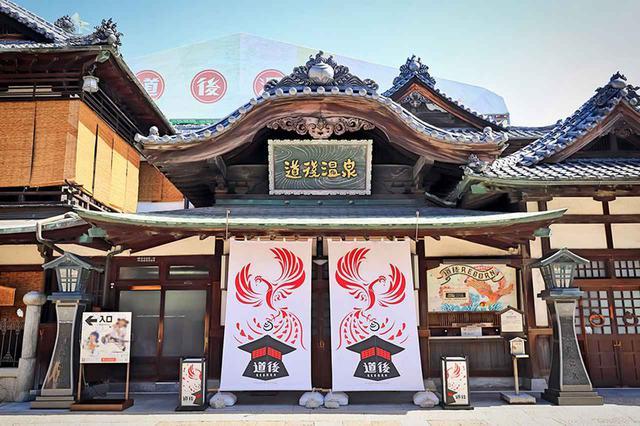 画像: 愛媛といえば道後温泉! 日本に古くからあるとされる三大温泉のひとつ。写真は道後温泉本館だが、近隣に共同湯が数カ所あり、そちらも地元の人たちで大いに賑わっているという。