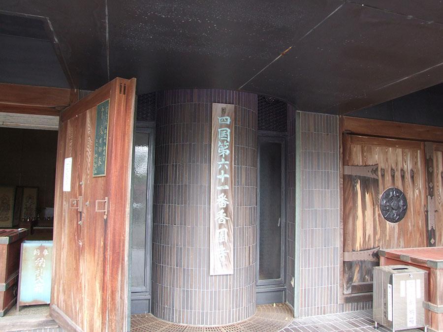 画像: 61番札所 香園寺。