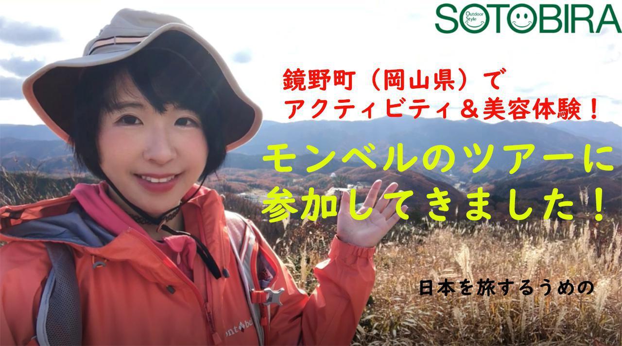 画像: <日本を旅するうめの体験動画レポ!> 岡山県鏡野町でアクテビティと美容体験満載のモンベルツアーに参加!