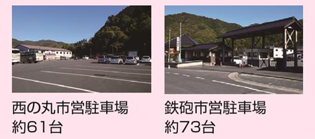 画像2: 車中泊情報