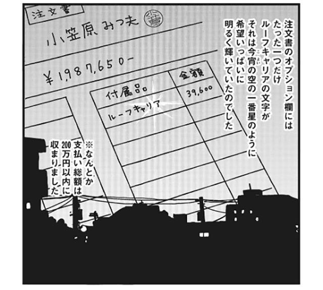 画像7: 小田原ドラゴン先生の愛車・N-VANの車中泊装備は!?