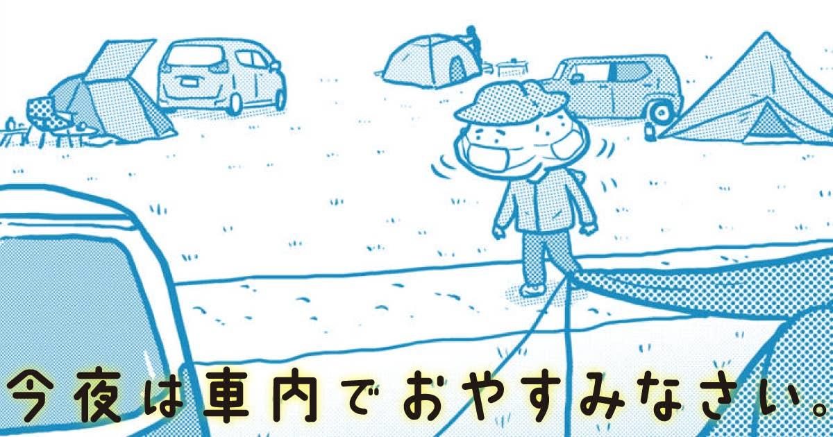 画像: 第18話 キャンプ場(前編) 今夜は車内でおやすみなさい。 | 今夜は車内でおやすみなさい。 | ヤンマガWeb