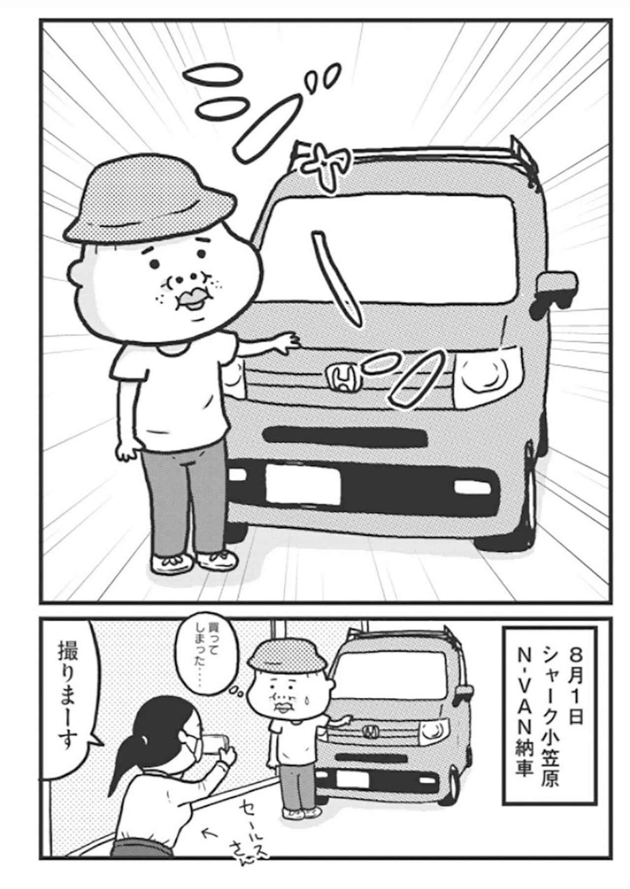 画像2: 小田原ドラゴン先生の愛車・N-VANの車中泊装備は!?
