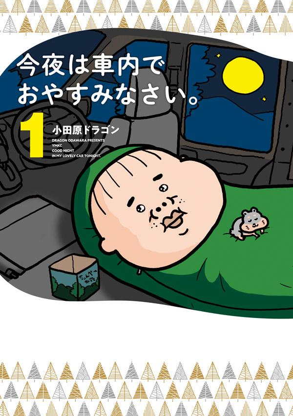 画像: 『今夜は車内でおやすみなさい。(1)』(小田原 ドラゴン) 製品詳細 講談社コミックプラス