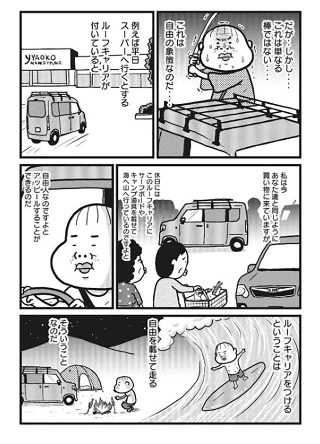 画像6: 小田原ドラゴン先生の愛車・N-VANの車中泊装備は!?