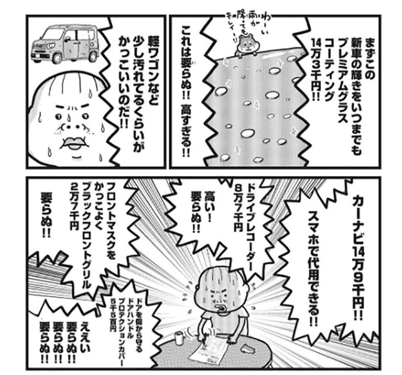 画像4: 小田原ドラゴン先生の愛車・N-VANの車中泊装備は!?