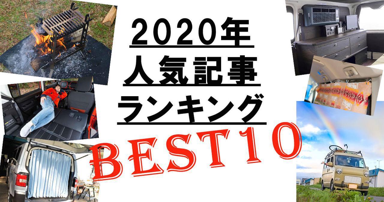 画像: 2020年人気記事ランキング!ベスト10を発表! - アウトドア情報メディア「SOTOBIRA」