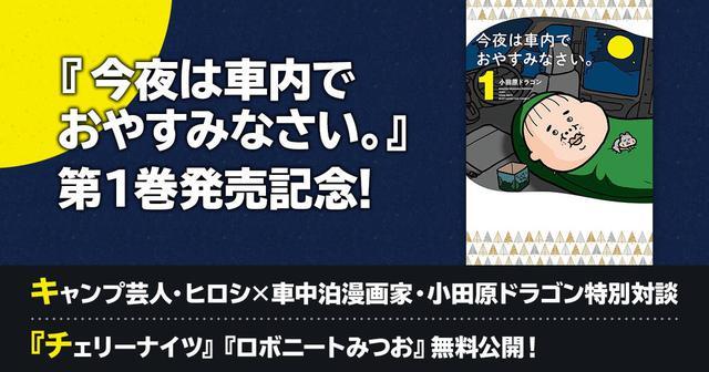 画像: 『今夜は車内でおやすみなさい。』第1巻発売記念!小田原ドラゴン特集 | 特集 | ヤンマガWeb