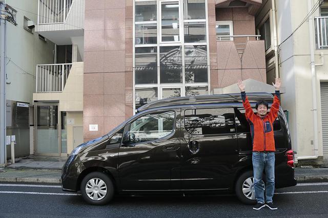 画像: 【連載バックナンバー】NV200の車中泊カーが社有車に! カーネルの車中泊日記