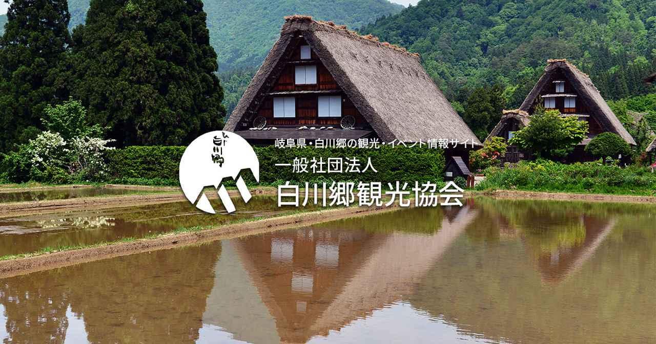 画像: 【2021年】冬季ライトアップ (※イベント中止のお知らせ)   お知らせ・イベント   【公式】白川郷観光協会