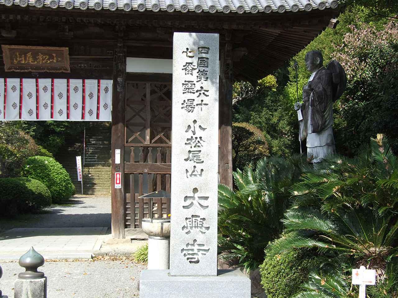 画像: 67番札所 大興寺。