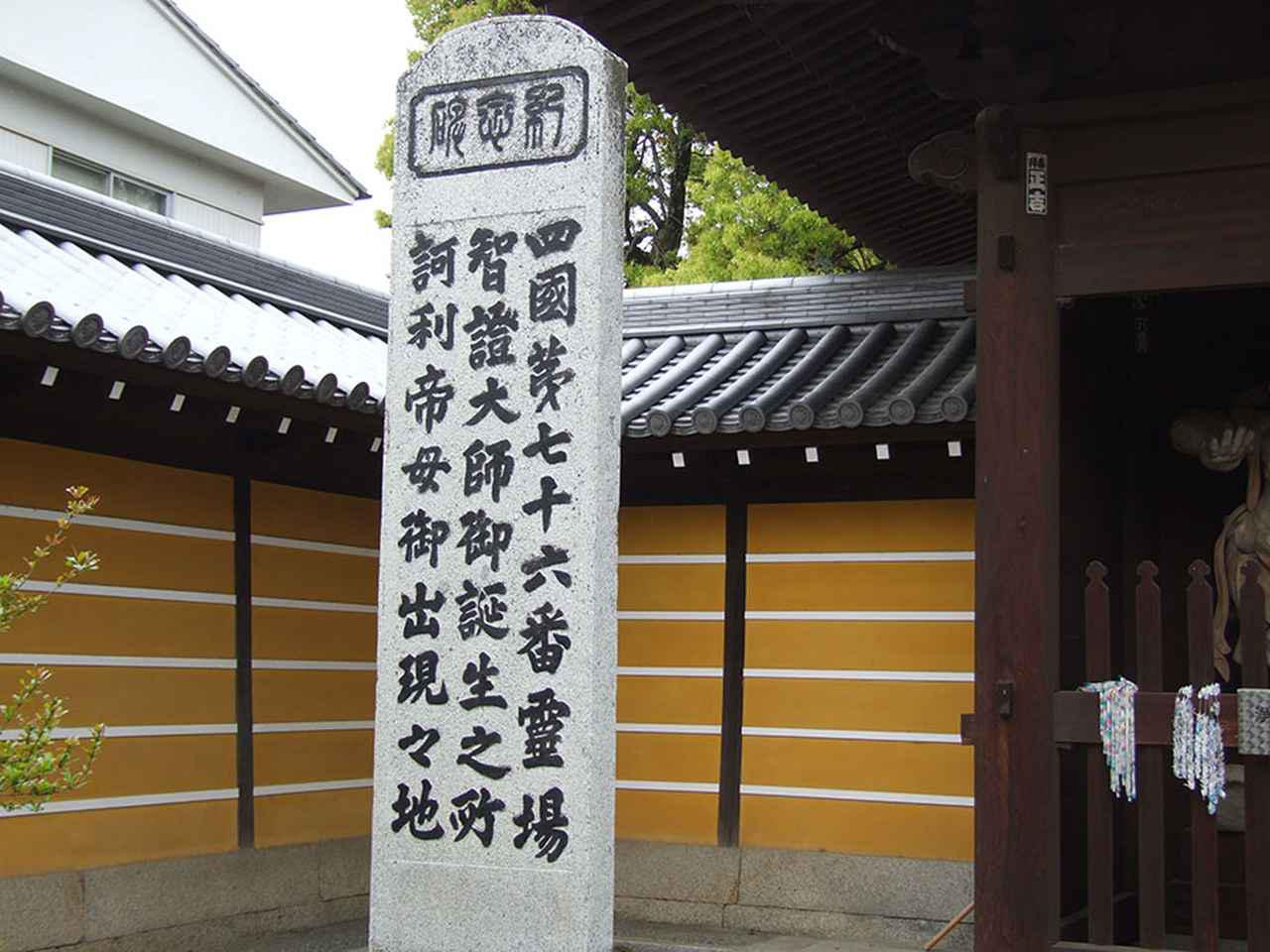 画像: 76番札所    金倉寺。