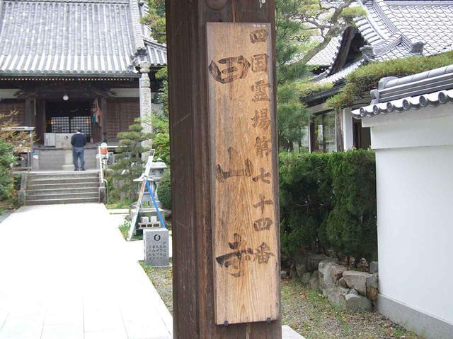 画像: 74番札所 甲山寺。