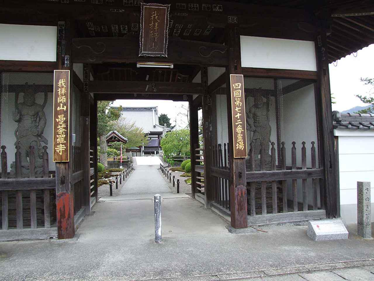 画像: 72番札所 曼荼羅寺。