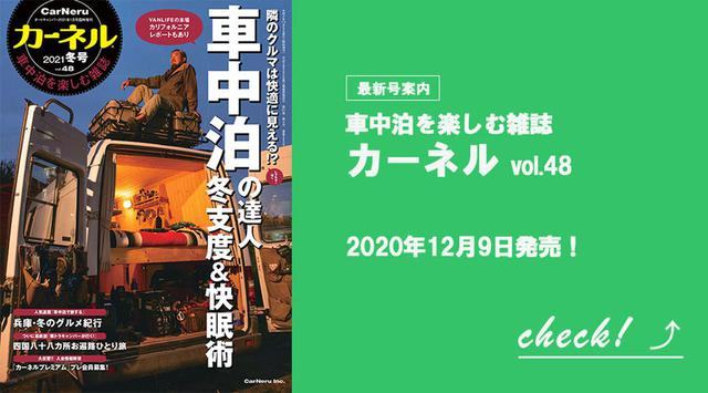 画像: 車中泊を楽しむ雑誌『カーネル』vol.48が12月9日発売! - アウトドア情報メディア「SOTOBIRA」