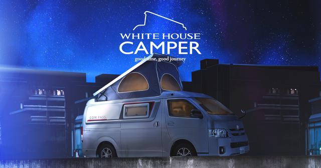 画像: オリジナルキャンピングカー販売・企画開発はホワイトハウスキャンパー
