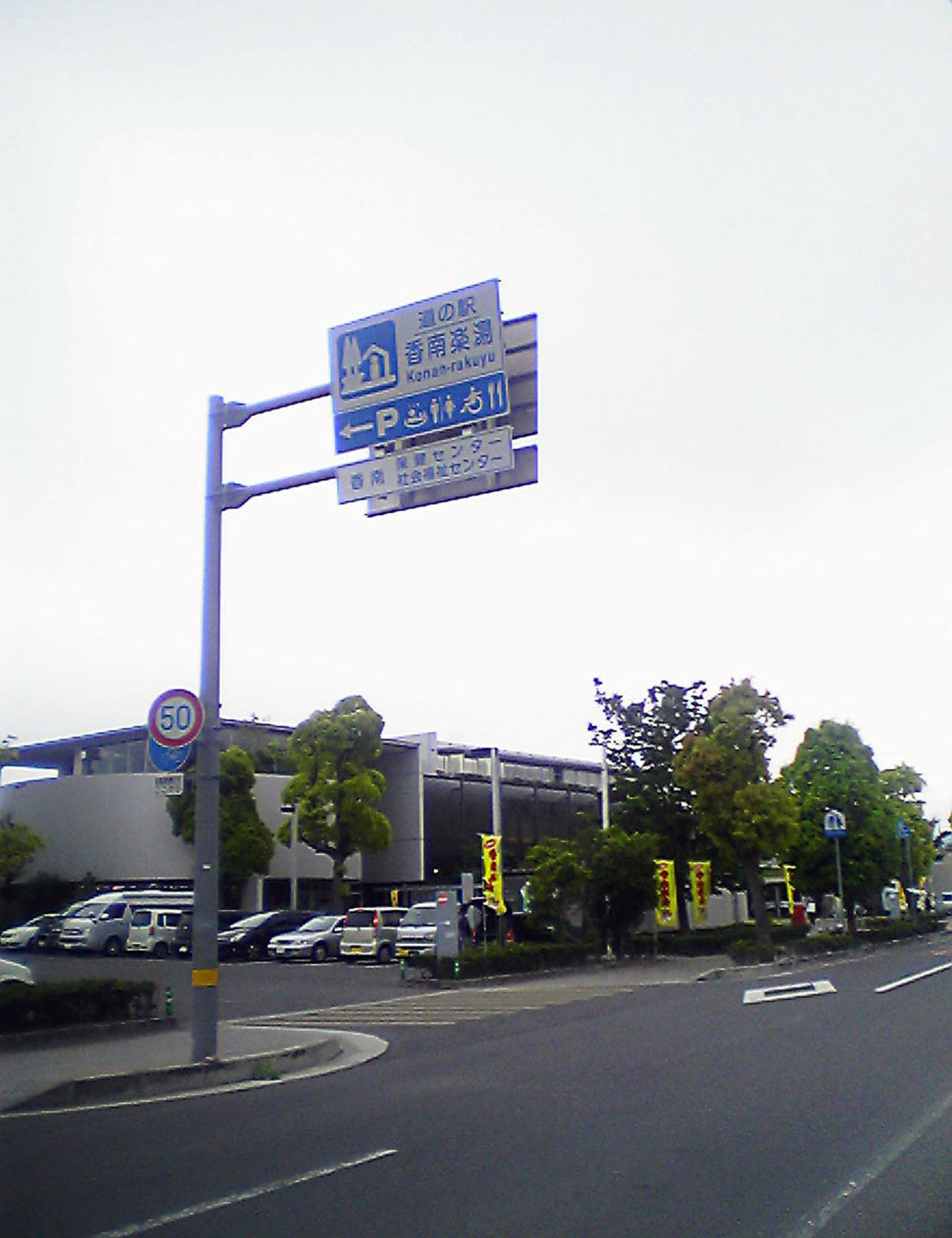 画像: 道の駅香南楽湯(香川⑰) 仮眠環境 〇 トイレ環境は普通で深夜の騒音対策が少し必要だが、温泉施設があり、温泉好きにはありがたい。写真/Osami