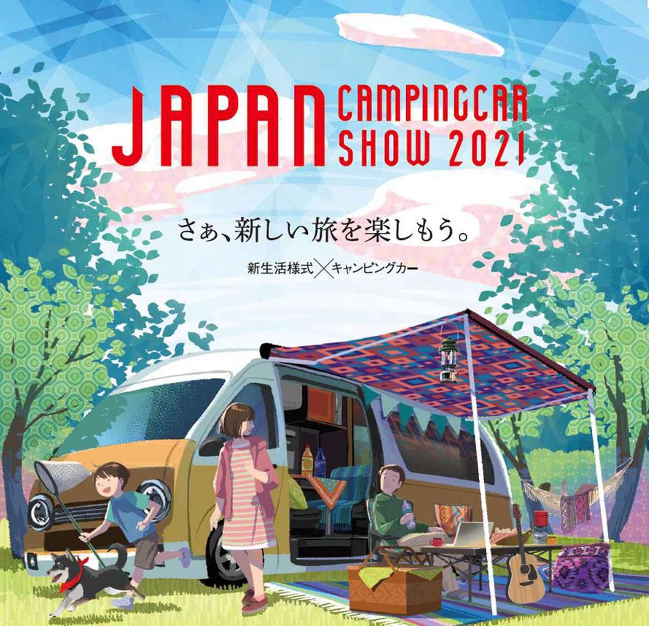 画像1: 4/2~4/4 ジャパンキャンピングカーショー2021(千葉県)