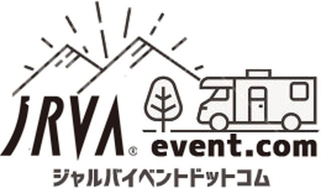 画像: 九州キャンピングカーショー2021開催