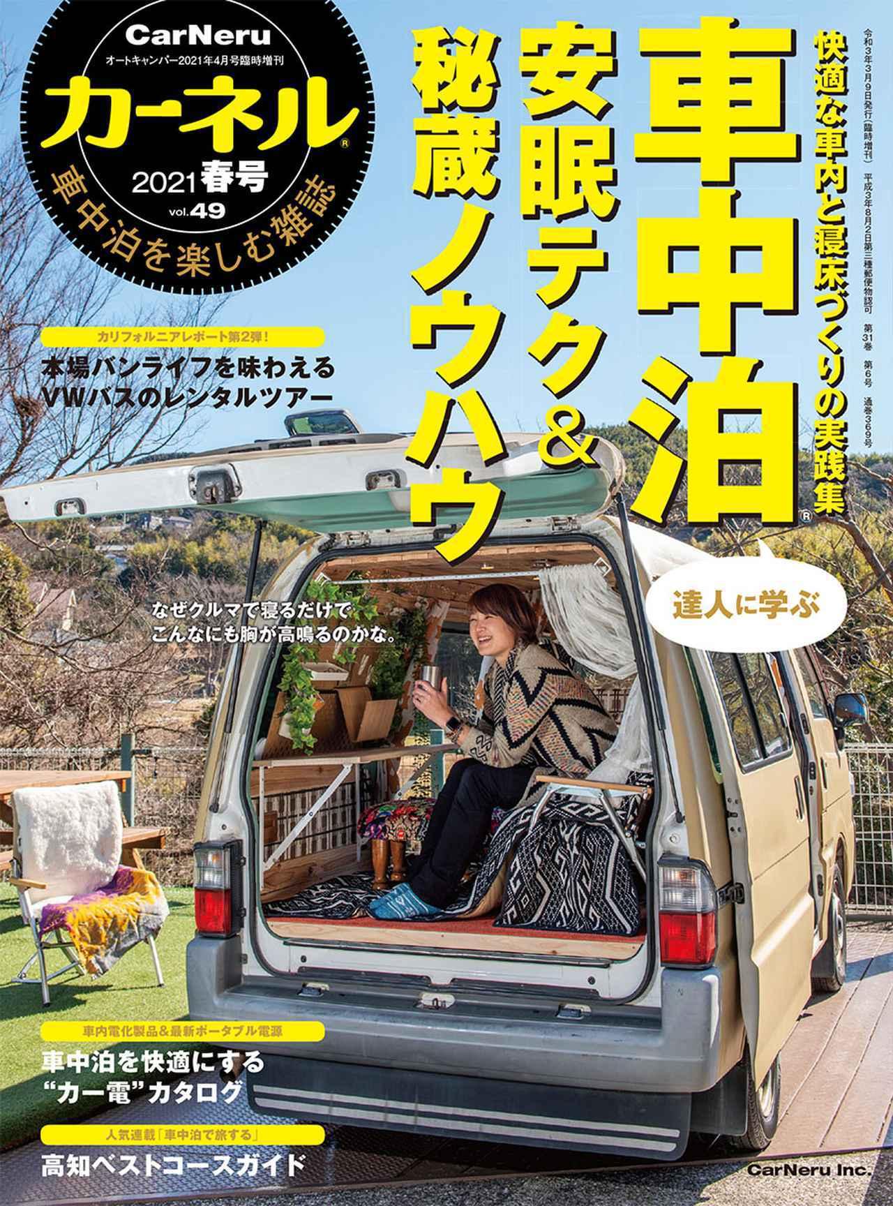 画像1: 車中泊の達人からカー電&ポタ電、バンライフ、新作キャンピングカーなど、見どころ満載!