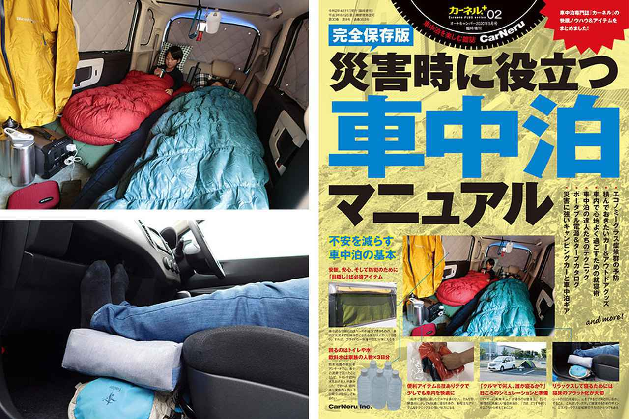 画像: 『災害時に役立つ車中泊マニュアル』4月11日発売! - アウトドア情報メディア「SOTOBIRA」