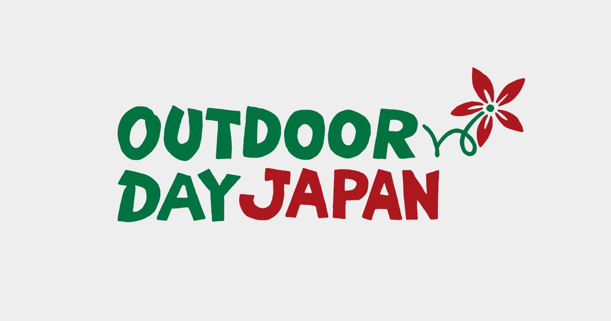 画像: アウトドアデイジャパン東京 入場事前予約について