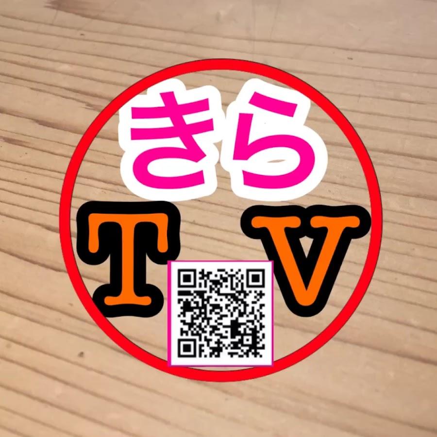 画像: きらTV