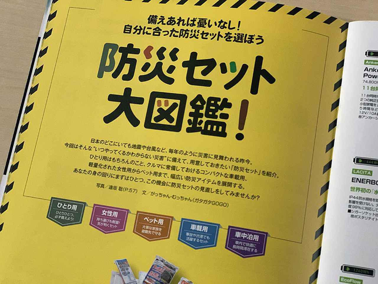 画像7: 車中泊専門誌『カーネル』が現在の「車中泊避難」について伝える一冊!