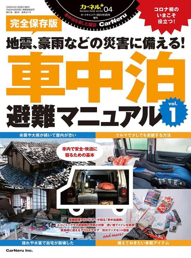 画像3: 車中泊専門誌『カーネル』が現在の「車中泊避難」について伝える一冊!