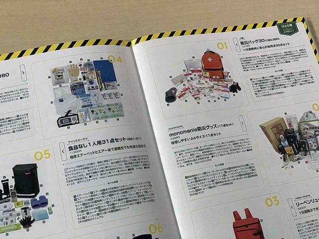 画像8: 車中泊専門誌『カーネル』が現在の「車中泊避難」について伝える一冊!