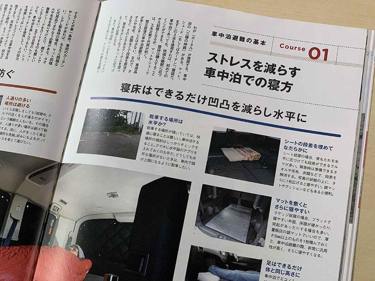 画像6: 車中泊専門誌『カーネル』が現在の「車中泊避難」について伝える一冊!