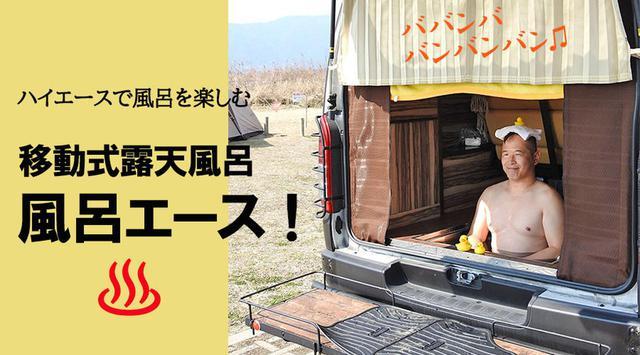 """画像: このハイエース、風呂があるぞ……! これが車中泊、そして車中""""浴""""の達人だ! - アウトドア情報メディア「SOTOBIRA」"""