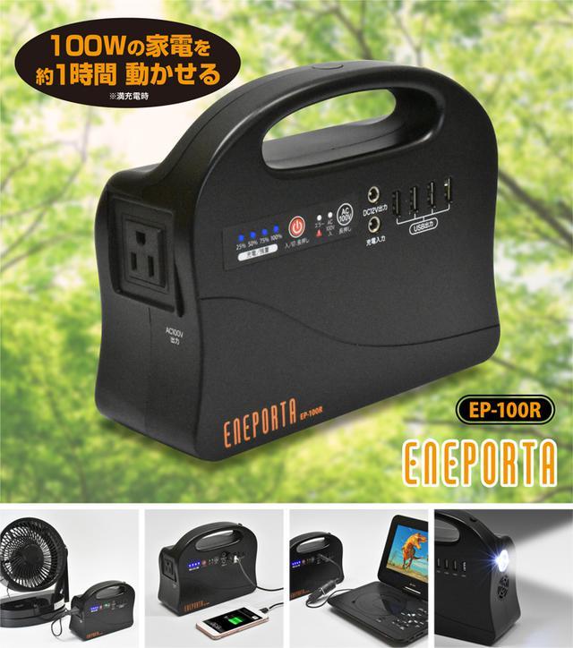 画像: EP-100R|ポータブル電源【エネポルタ】|製品案内|クマザキエイム株式会社