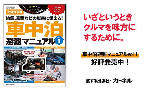 画像: 『車中泊避難マニュアル』好評発売中! 災害時、クルマを活用するための準備をしよう! - アウトドア情報メディア「SOTOBIRA」