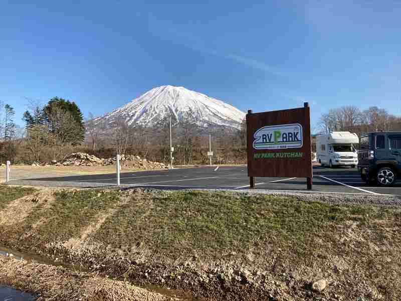 画像: RVパーク倶知安(北海道)|車中泊はRVパーク|日本RV協会(JRVA)認定車中泊施設
