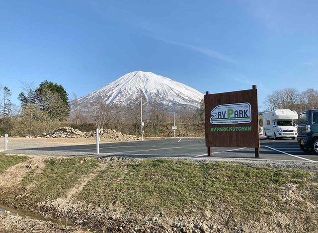 画像3: ②羊蹄山、ニセコ連峰を一望! RVパーク俱知安(くっちゃん)