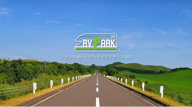 画像: 北海道の魅力がつまったRVパーク!