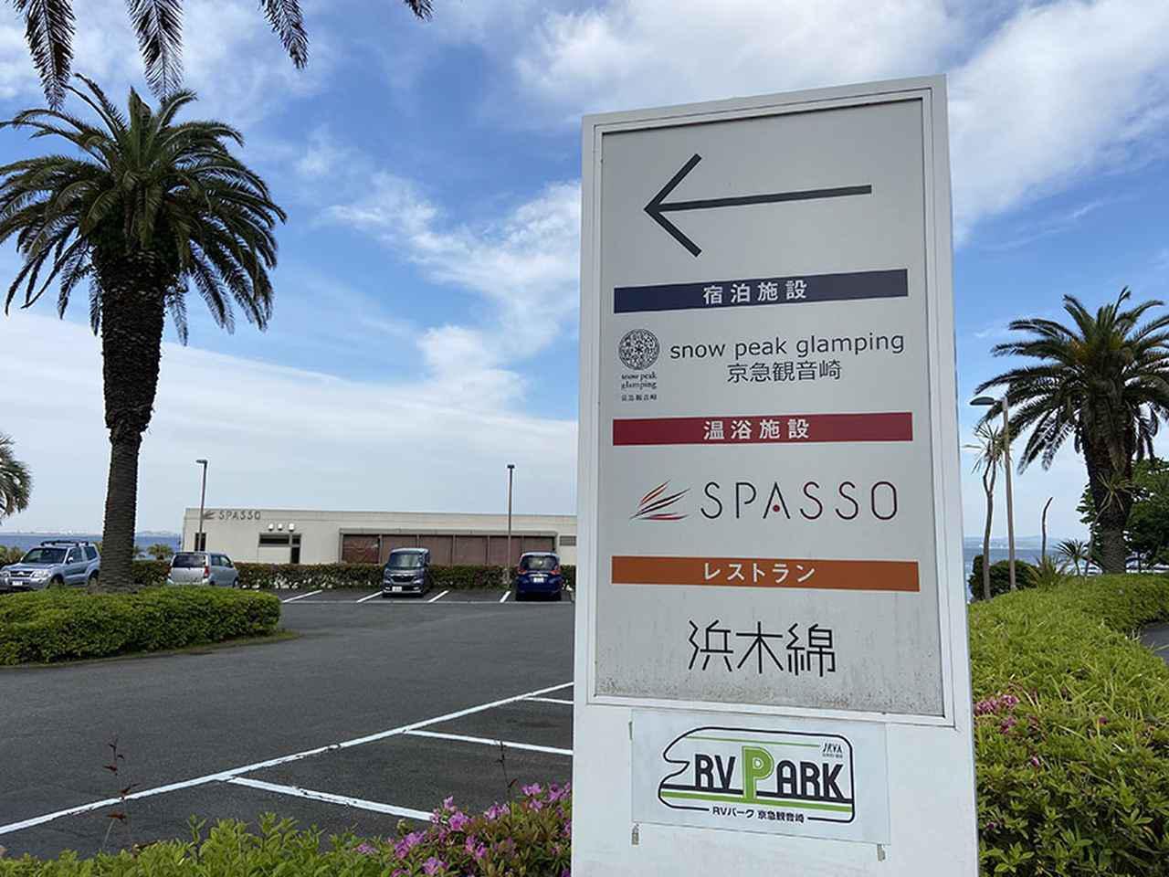 画像2: ⑤RVパーク 京急観音崎(神奈川県)