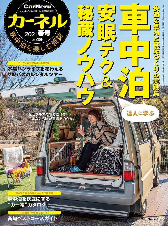 画像: 車中泊を楽しむ雑誌『カーネル』vol.49が3月9日発売! - アウトドア情報メディア「SOTOBIRA」