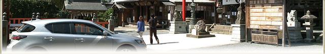 画像: 交通安全祈願|太平山神社 公式ホームページ