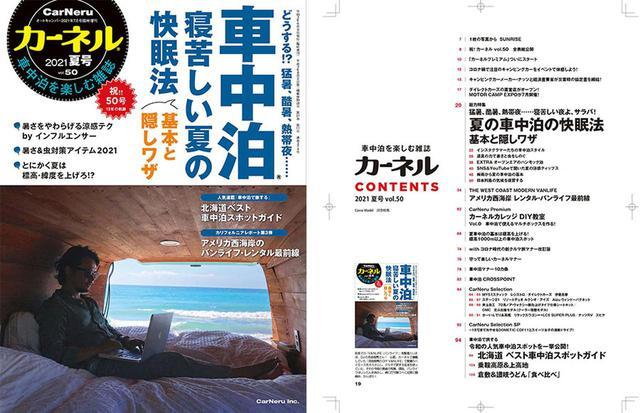 画像5: 車中泊を楽しむ雑誌 『カーネル vol.50 2021夏号』が6月9日(水)発売!