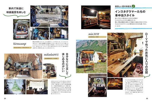 画像2: 車中泊を楽しむ雑誌 『カーネル vol.50 2021夏号』が6月9日(水)発売!