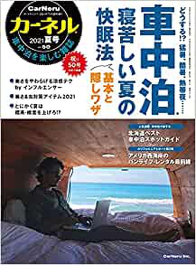 画像: カーネルvol.50 2021 夏号 | 6月9日発売!カーネル編集部, カーネル編集部 |本 | 通販 | Amazon