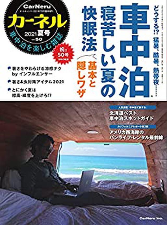 画像: CarNeru(カーネル) Vol.50 (2021-06-10) [雑誌] | 八重洲出版 | 趣味・その他 | Kindleストア | Amazon