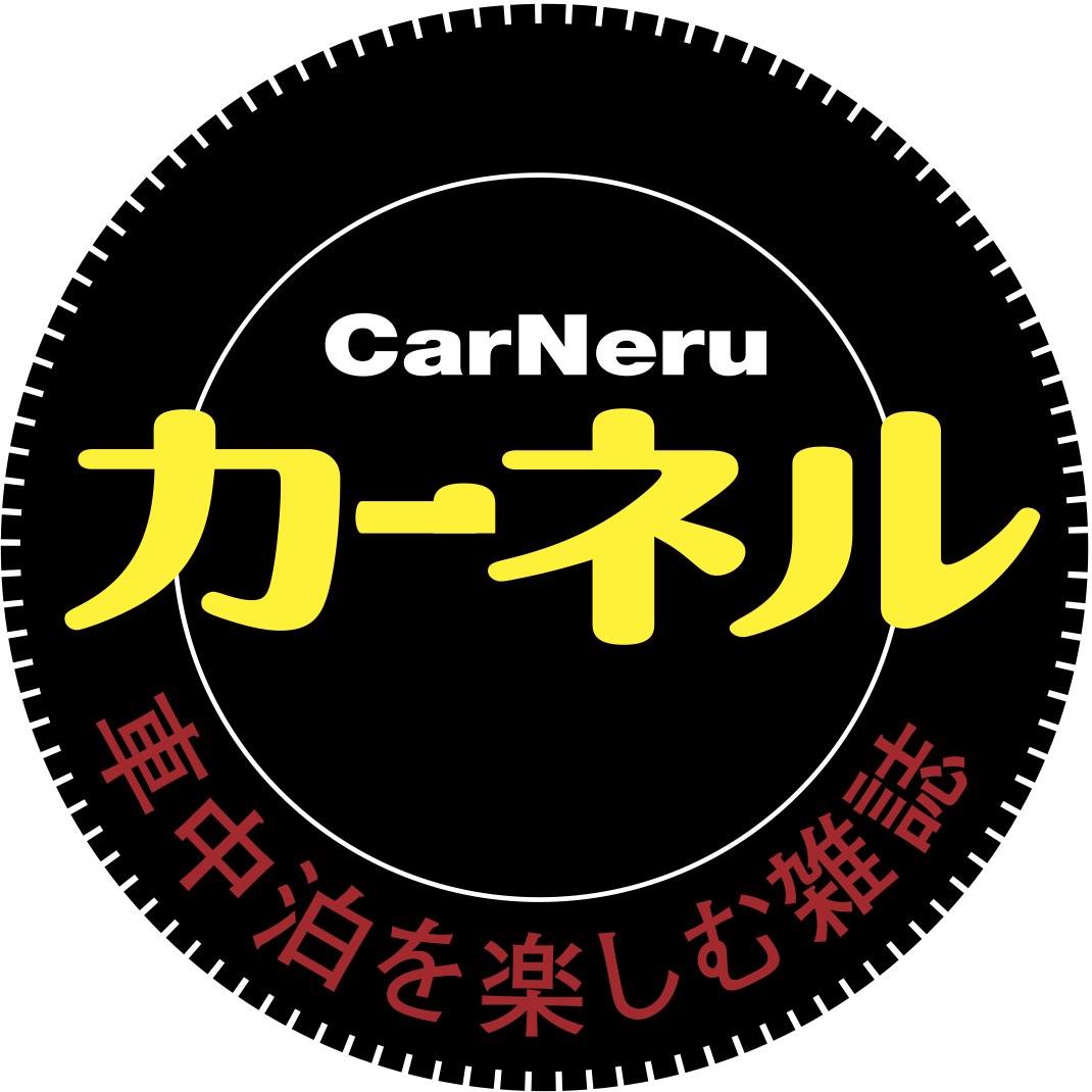 画像: カーネル株式会社 -CARNERU Inc-