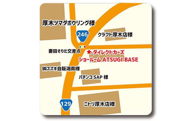 画像: ダイレクトカーズ ショールーム ATSUGI BASE